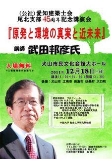 尾北支部45周年記念講演会.jpg